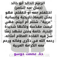 الزعيم-الخالد-أبو-خالد
