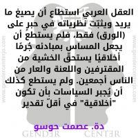 العقل-العربي