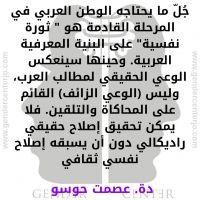 جل-ما-يحتاجه-الوطن-العربي
