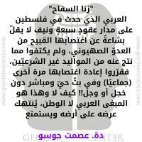 زنا-السفاح-العربي