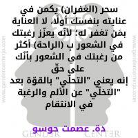 سحر-الغفران