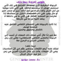 طوبى-لعروبة-ريما-خلف