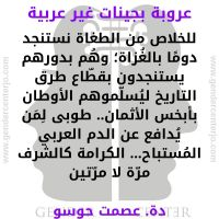 عروبة-بجينات-غير-عربية