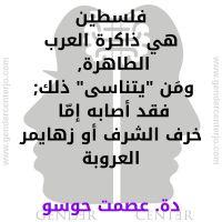 فلسطين-هي-ذاكرة-العرب