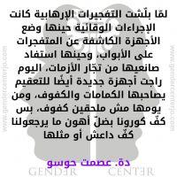 لمّا-بلّشت-التفجيرات