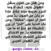 ومن-هان-من-العرب