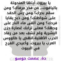 يا-بيروت