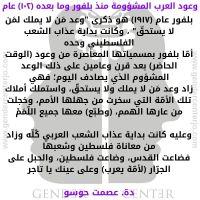 1_-العرب-المشؤومة