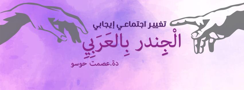 الجندر بالعربي (النوع الاجتماعي)