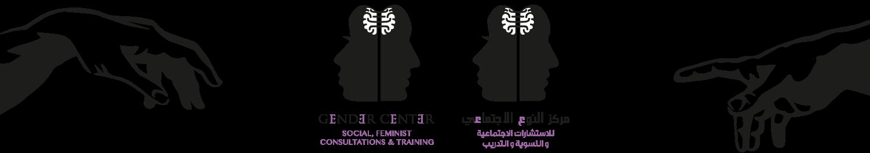 مركز الجندر Gender Center