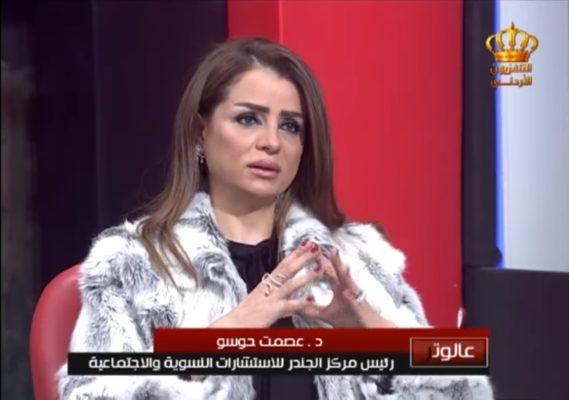 """دة. عصمت حوسو - التلفزيون الأردني - برنامج """"عالوتر"""" - واقع الطب النفسي والأمراض النفسية"""
