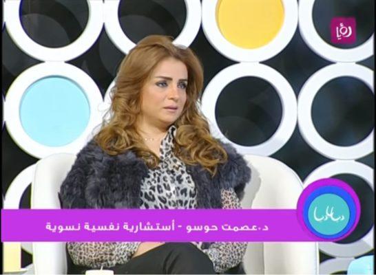 """دة. عصمت حوسو - قناة رؤيا - برنامج """"دنيا يا دنيا"""" - الاستشارات قبل وبعد الزواج"""