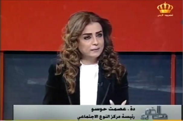 """دة. عصمت حوسو - التلفزيون الأردني - برنامج """"تحت الضوء"""" - موقع التواصل الاجتماعي الفيسبوك"""