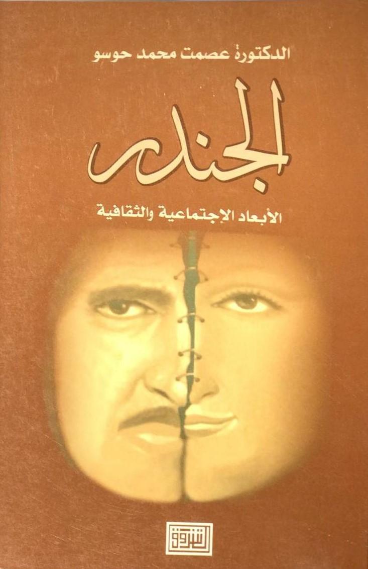 كتاب الجندر الأبعاد الاجتماعية والثقافية
