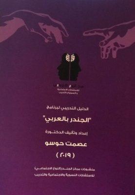 """استشارات - الدليل التدريبي لبرنامج """"الجندر بالعربي"""""""