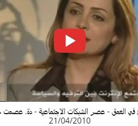دة. عصمت حوسو - فيديو عصر الشبكات الاجتماعية
