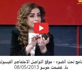 دة. عصمت حوسو - فيديو موقع التواصل الاجتماعي الفيسبوك