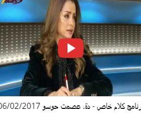 دة. عصمت حوسو - فيديو الطلاق