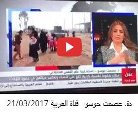 دة. عصمت حوسو - فيديو المرأة ضحية الحروب والنزاعات في الوطن العربي