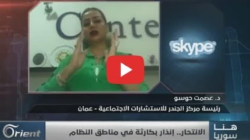 دة. عصمت حوسو - فيديو حوادث الانتحار