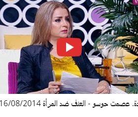 دة. عصمت حوسو - فيديو العنف ضد المرأة