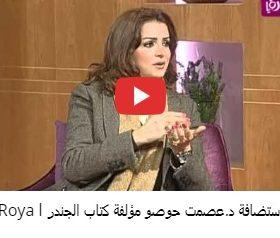 دة. عصمت حوسو - فيديو كتاب الجندر