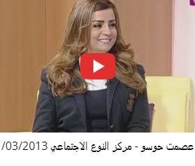 دة. عصمت حوسو - فيديو مركز النوع الاجتماعي