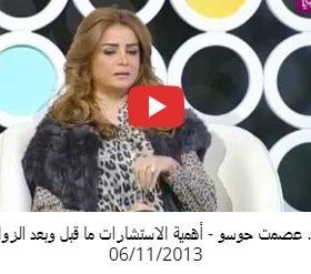 دة. عصمت حوسو - فيديو أهمية الاستشارات ما قبل وبعد الزواج