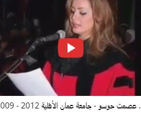 دة. عصمت حوسو - فيديو جامعة عمان الأهلية