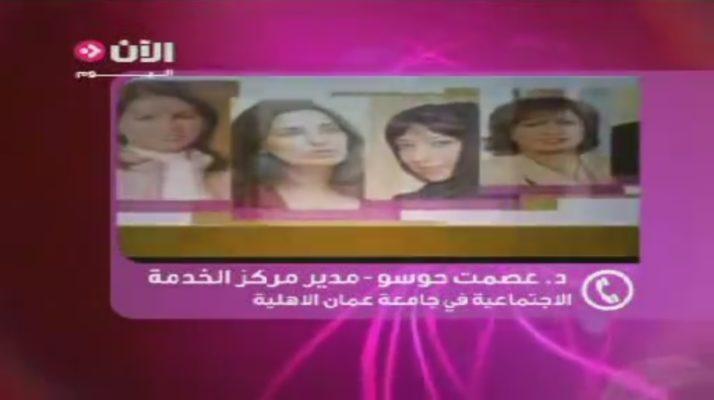 دة. عصمت حوسو - قناة الآن - توحيد أجور العمل بين الرجل والمرأة