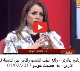 دة. عصمت حوسو - فيديو واقع الطب النفسي والأمراض النفسية في الأردن