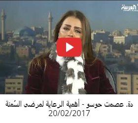 دة. عصمت حوسو - فيديو أهمية الرعاية لمرضى السمنة