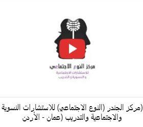 فيديو مركز الجندر