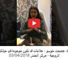 دة. عصمت حوسو - فيديو علامات قد تكون موجودة في حياتكم الزوجية