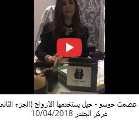 دة. عصمت حوسو - فيديو حيل يستخدمها الأزواج