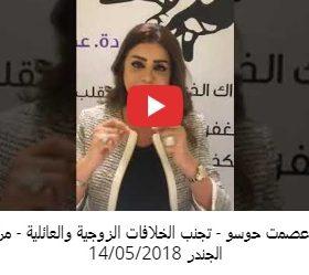 دة. عصمت حوسو - فيديو تجنب الخلافات الزوجية والعائلية