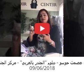 دة. عصمت حوسو - فيديو دبلوم الجندر بالعربي