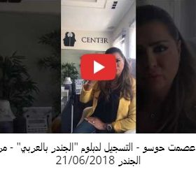 دة. عصمت حوسو - فيديو التسجيل لدبلوم الجندر بالعربي