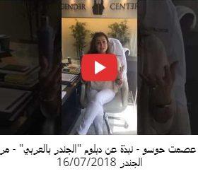 دة. عصمت حوسو - فيديو نبذة عن دبلوم الجندر بالعربي