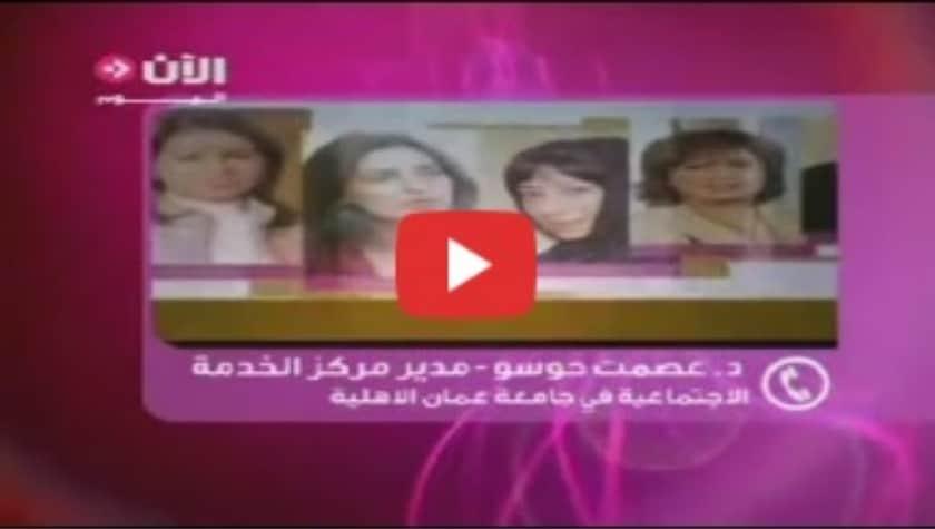 دة. عصمت حوسو - فيديو توحيد أجور العمل بين الرجل والمرأة
