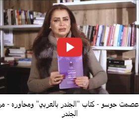 دة. عصمت حوسو - فيديو كتاب الجندر بالعربي ومحاوره