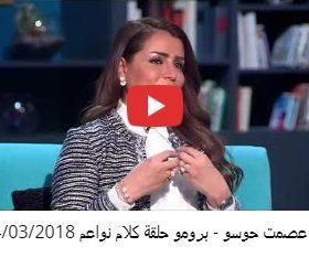 دة. عصمت حوسو - فيديو برومو حلقة كلام نواعم الفقد