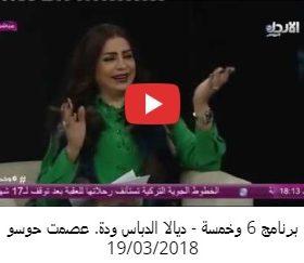 دة. عصمت حوسو - فيديو برنامج 6 وخمسة