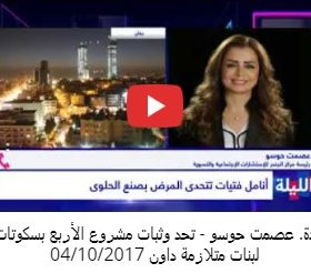 دة. عصمت حوسو - فيديو أنامل فتيات تتحدى المرض بصنع الحلوى