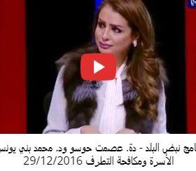 دة. عصمت حوسو - فيديو الأسرة ومكافحة التطرف