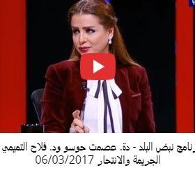 دة. عصمت حوسو - فيديو الجريمة والانتحار