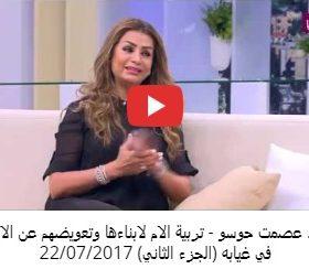 دة. عصمت حوسو - فيديو تربية الأم لابناءها وتعويضهم عن الأب في غيابه