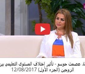 دة. عصمت حوسو - فيديو تأثير اختلاف المستوى التعليمي بين الزوجين