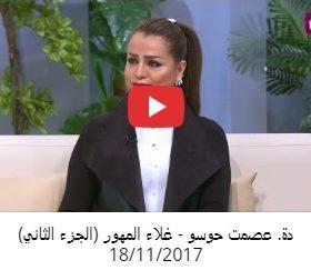 دة. عصمت حوسو - فيديو غلاء المهور