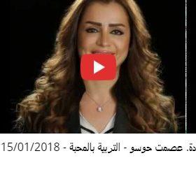 دة. عصمت حوسو - فيديو التربية بالمحبة